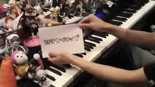 「セツナトリップ」 を弾いてみた 【ピア