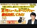 「虎ノ門ニュース」VS「モーニングショー」を徹底比較してみた!みやわきチャンネル(仮)#411Restart269
