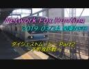 ニコニコ鉄道 関東Network Fox Hunting 2019春 Part2 ~下町攻防戦~