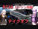 ゆかりさんのX-Plane 11入門【Part3】~エンジン始動とテイクオフ!~