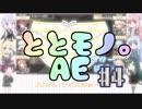 【ととモノ。AE】剣と茶番と学園モノ。 #4【VOICEROID実況】