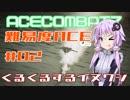 【ACECOMBAT7】難易度エーススレイヤーゆかり#02【VOICEROID実況】