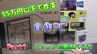 【Part1】自作PCの基本パーツ【15万円以下で作る自作ゲーミングPC】