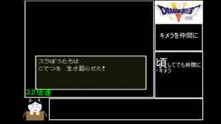 SFC版DQ5 おかん縛り Part12