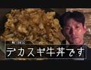 二軍淫夢グルメ劇場「牛丼を作ろう(提案)」