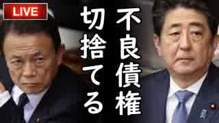 日韓断交目前、6月28日が最終期限!3ケ月後、日本政府が韓国を完全に切捨てる!他【さっさとやれよチョンボムステコ】