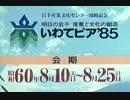 昭和60年4月6日土曜日に岩手で放送されたCM 【TVI】