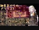 【VOICEROID実況】紲星あかりのSFC版ドラゴンクエスト3初プレイpart27