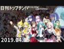 日刊トップテン!VOCALOID&something【日刊ぼかさん2019.04.05】