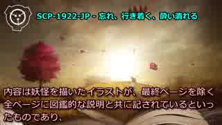 【怪異825】SCP-1922-JP - 忘れ、行き着く