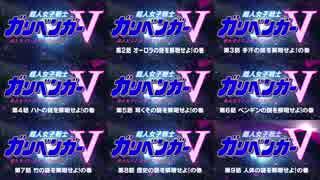 スペシャル放送記念・ガリベンガーVオープニング9窓