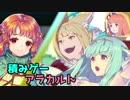【FEH】10凸葵の 神階英雄ユンヌ アビサル!【VOICEROID】