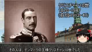 【5分動画】馬上の国王、自転車の市民【歴史小話】
