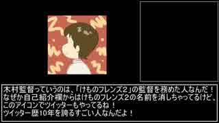 【けものフレンズ2監督】「木村監督」っ
