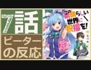 【海外の反応 アニメ】 このすば 7話 この素晴らしい世界に祝福を!女神はチーター アニメリアクション Konosuba 7