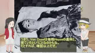 【ゆっくり解説】ミイラの花嫁を紹介【Von Cosel / Hoyos】