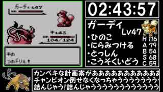ポケモン赤RTA ケンタロスチャート part9/10 X:X4:00