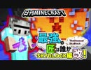 【日刊Minecraft】最強の匠は誰かスカイブロック編改!絶望的センス4人衆がカオス実況!#96【TheUnusualSkyBlock】