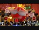 【4人実況】翔華裂天の4人がスーパーマリオパーティでお祭り騒ぎ part2