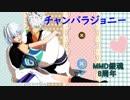 【MMD銀魂】チャンバラジョニー【8周年記念】