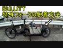 【自己流】BULLITTの特殊フォークの脱着方法【ゆっくり解説】【カーゴバイク】