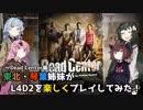 【L4D2】東北・琴葉姉妹がL4D2を楽しくプレイします!【ボイ...
