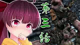 【隻狼】双子姉妹きりたんのSEKIRO初見プレイ part3【きりきり実況】
