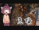 【SEKIRO】道徳が死んだきりたんの忍殺物語 #02【きりたん実況】