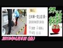 6-C 桜井誠、桑鶴かずのり候補、共産党は選挙違反をやめなさい 菜々子の独り言 2019年4月5日(金)