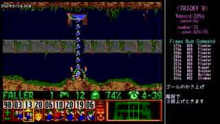 【TAS-WIP】Lemmings Tricky1-15【testrun】