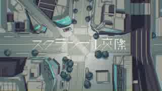 スクランブル交際/DECO*27【Ver.トミノ】