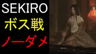 【SEKIRO】隻狼 ノーダメージボス攻略集②
