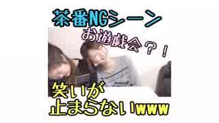 【NG集】タピオカミルクティーの裏...【爆笑】