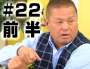 【2019シーズン開幕戦SP】金村義明のニコ生★野球漫談#22 1/2