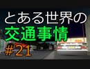 【ETS2】とある世界の交通事情 #21【マルチプレイ】