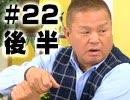 【2019シーズン開幕戦SP】金村義明のニコ生★野球漫談#22 2/2
