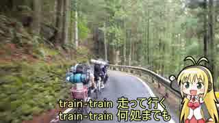 【第一回自転車動画祭】トレイントレイン