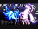 【重音テト&初音ミク】メーデー(BUMP OF CHICKEN)Re:Remake