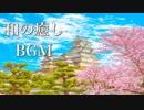 【和風BGM】心にしみる、和の癒し音楽【作業用・睡眠用BGM】