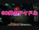 【GrimDawn実況】イキリト育成日記#13「GD界の橋本環奈ことウルグリム」