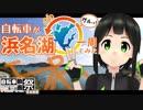 【自転車車載】浜名湖一周してみた!【第一回ニコニコ自転車動画祭】