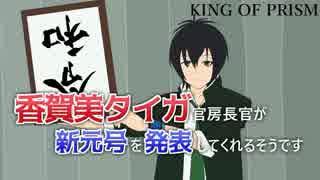 【キンプリ】新元号「令和」を発表する瞬間