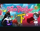 【ゆっくり実況】Slime Rancherをナースゾンビが駆け抜ける 下