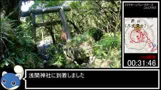 【ゆっくり】ポケモンGO 八丈富士 攻略RTA 01:27:17
