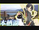 【自転車動画祭】本栖湖へ。【ゆっくり】