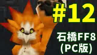 石橋を叩いてFF8(PC版)を初見プレイ part12