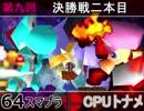 【第九回】64スマブラCPUトナメ実況【決勝二本目】