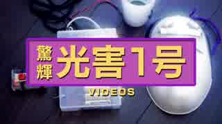 驚輝!光害1号 VIDEOS(光害1号に喋る能面