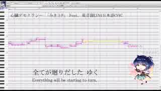 【UTAU音源配布】 心臓デモクラシー 【竜