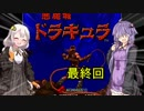 【悪魔城ドラキュラ】あかりちゃんの悪魔城!Part.最終回